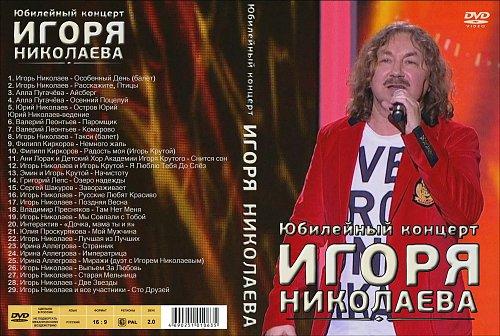 Николаев Игорь - Юбилейный концерт (2016)