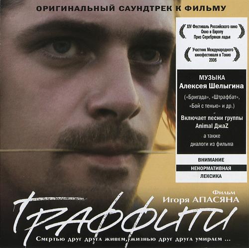 Алексей Шелыгин - Граффити (2006)