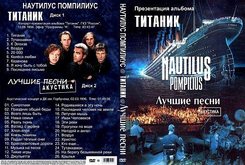 Наутилус Помпилиус - Лучшие песни (1996)