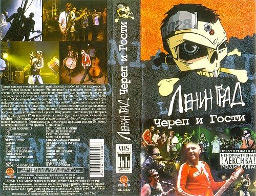 Ленинград - Череп и Гости (2002)