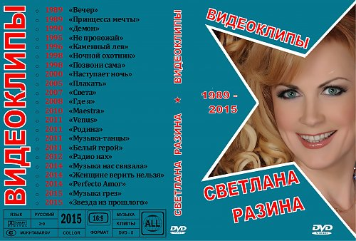 Разина Светлана - Видеоклипы (2015)