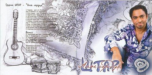 Штар - Алое сердце (2006г.)