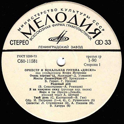 Диско, оркестр и вокальная группа п/у Игоря Петренко - 1. Очень хорошо (1978) [LP C60-11581-82]