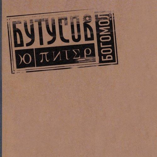Ю-Питер - Богомол (2007/2012) [LP МируМир MIR 100374]