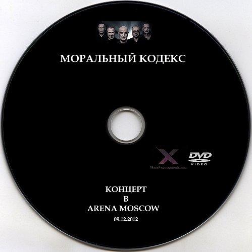 Моральный кодекс - Концерт в Arena Moscow (2012)