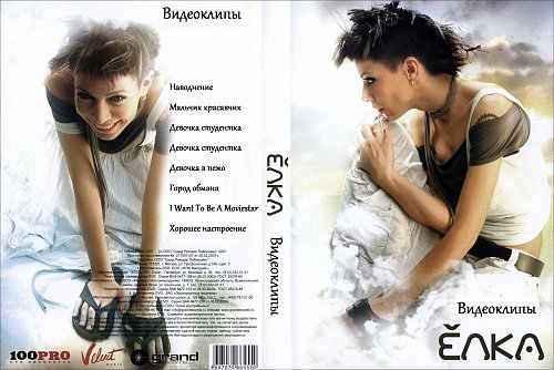 Ёлка - Видеоклипы (2007)