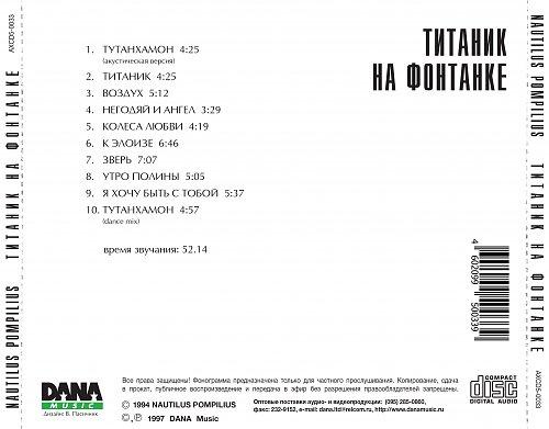 Наутилус Помпилиус - Титаник на Фонтанке (1991)