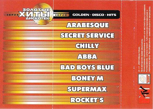 Chilly -Золотые хиты дискотек (2001)