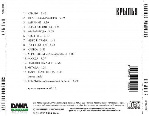 Наутилус Помпилиус - Крылья (1995)
