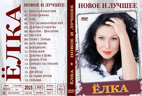 Ёлка - Новое и лучшее (2015)
