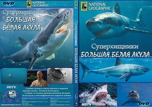 National Geographic: Большая белая акула / Great white shark (2010)