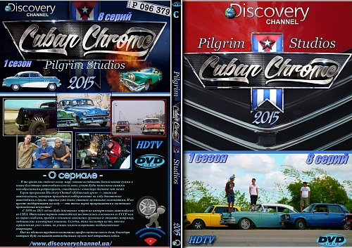 Discovery: Кубинский хром / Cuban Chrome (2015)