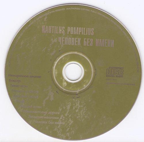 Nautilus Pompilius - Человек без имени (1990)