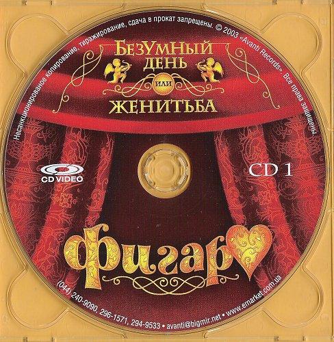 Безумный день или Женитьба Фигаро (2003)