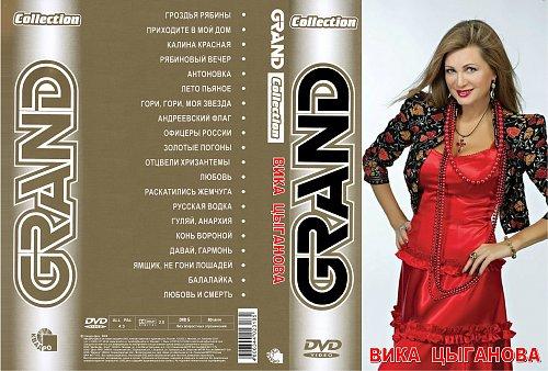 Цыганова Вика - Grand Collection (2009)