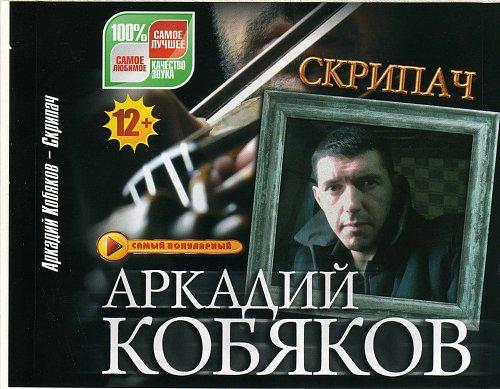 Кобяков Аркадий - Скрипач (2012)