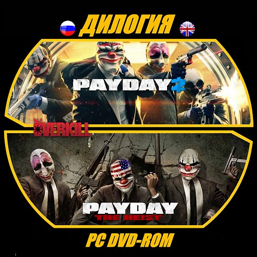 Payday Dilogy