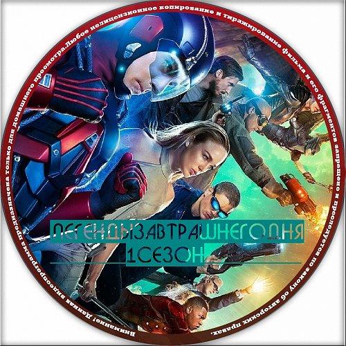 Легенды завтрашнего дня / DC's Legends of Tomorrow (2016-..)