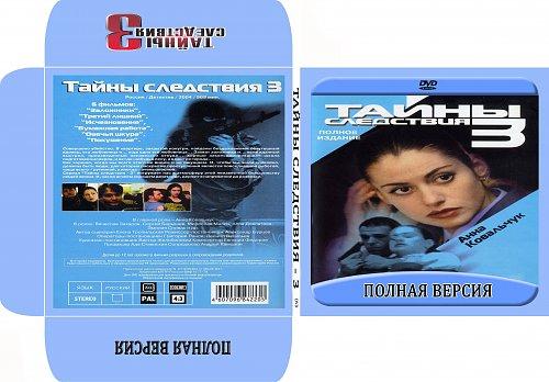Тайны следствия 3 (2003)..