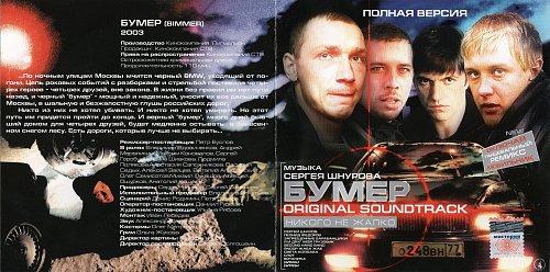 Сергей Шнуров & VA - Бумер (2003)