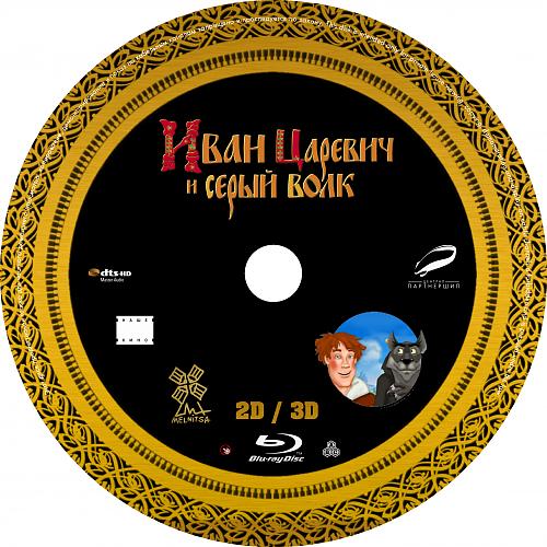 Иван Царевич и Серый Волк (2011)