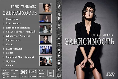 Темникова Елена - Зависимость (2015)