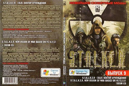 STALKER новейшие сюжетные моды 9