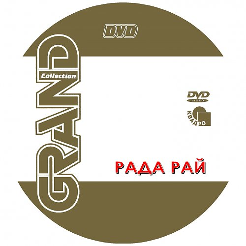 Рай Рада - Grand Collection (2010)