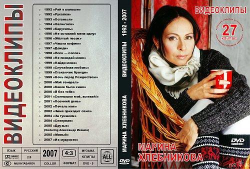 Хлебникова Марина - Видеоклипы (2007)