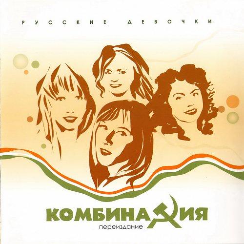 Комбинация - Русские девочки (1989)