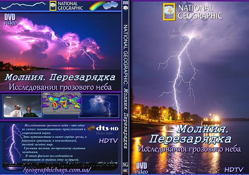 National Geographic: Молния. Перезарядка / Lightning reloaded