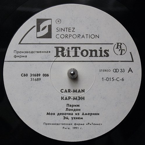 Кар-мэн (Car-man) - 1. Париж (1991) [LP Sintez Records / Gala / RiTonis С60 31689 006, 1-015-С-6]
