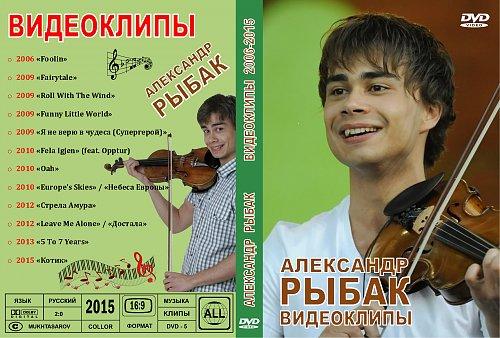 Рыбак Александр - Видеоклипы (2015)