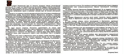 Ободзинский Валерий - Дни бегут... (1993)