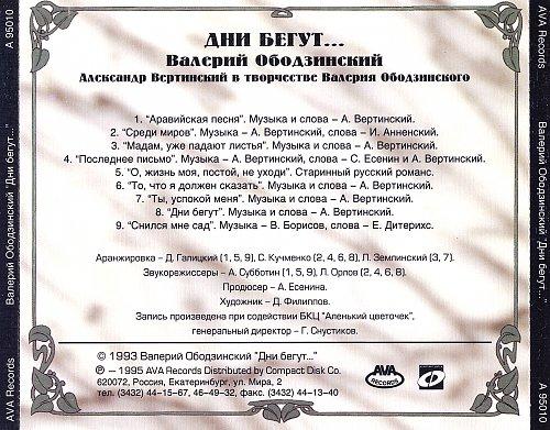 Валерий Ободзинский - Дни бегут... (1993)