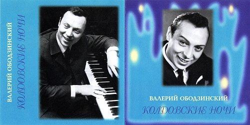Валерий Ободзинский - Колдовские ночи (1995)
