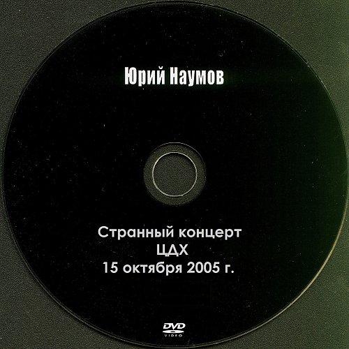 Наумов Юрий - Странный концерт в ЦДХ (2005)