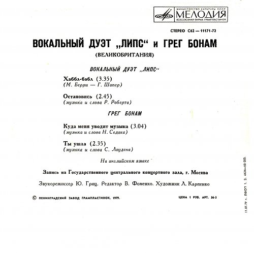 Липс, вокальный дуэт и Грег Бонам - 1. Хаббл-Баббл (1979) [С62-11171-72]