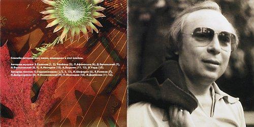 Ободзинский Валерий - Запоздалая любовь (1998)