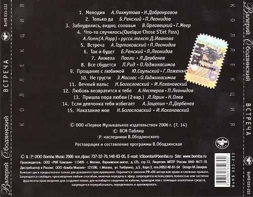 Ободзинский Валерий - Встреча (2006)