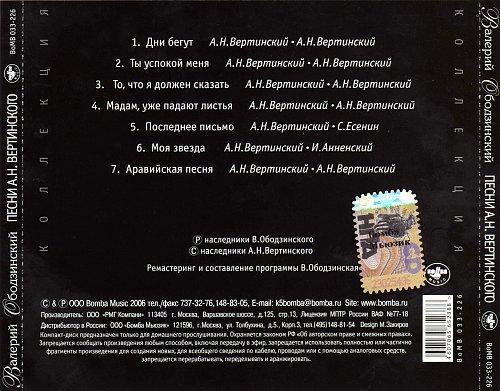 Ободзинский Валерий - Песни А.Н. Вертинского (2006)