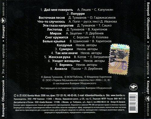 Ободзинский Валерий - Эти глаза напротив. Концерт (2006)
