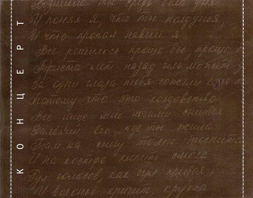 Ободзинский Валерий - Мираж. Концерт (2006)