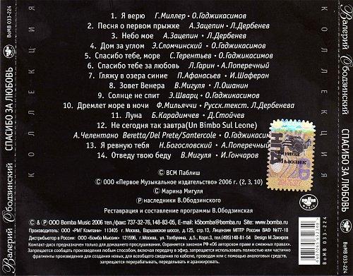 Ободзинский Валерий - Спасибо за любовь (2006)