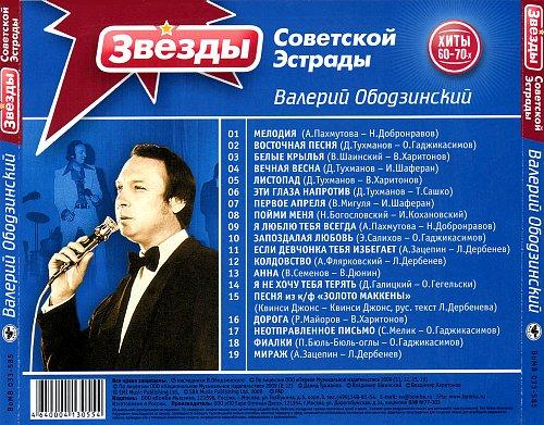 Ободзинский Валерий - Звёзды советской эстрады (2008)