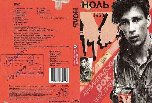 Ноль - 6-й Ленинградский рок-фестиваль (1988)