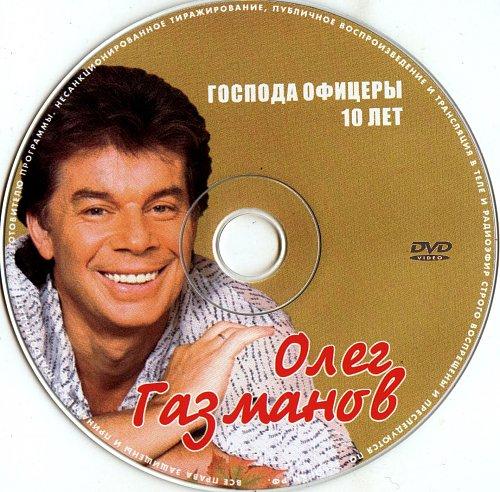 Газманов Олег - Господа офицеры (2001)
