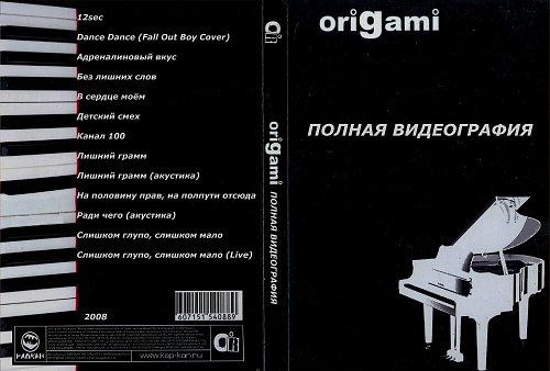 Оригами - Полная видеография (2008)
