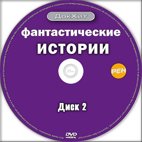 Фантастические истории (2009 - 2011)