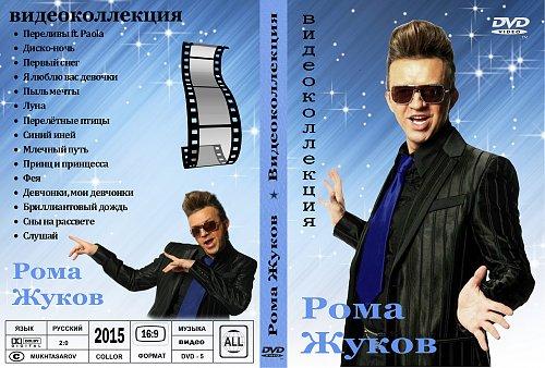 Жуков Рома - Видеоколлекция (2015)